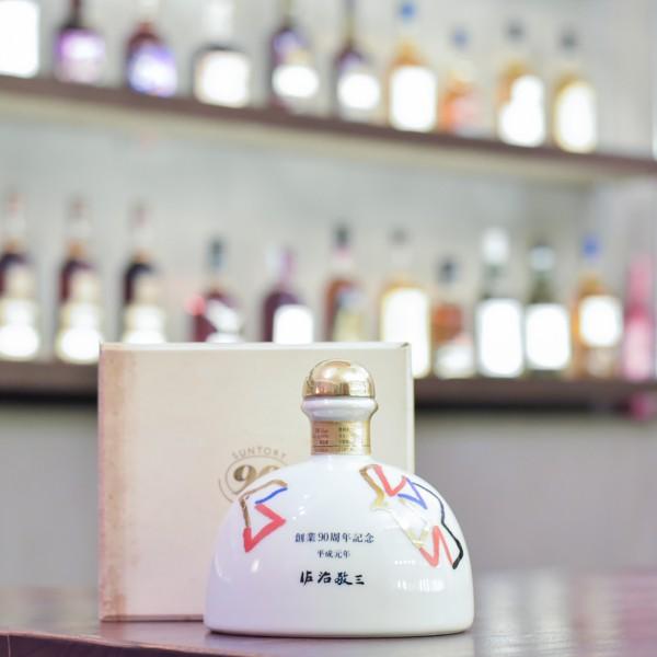 Suntory Whisky - 90th Anniversary Ceramic Bottle