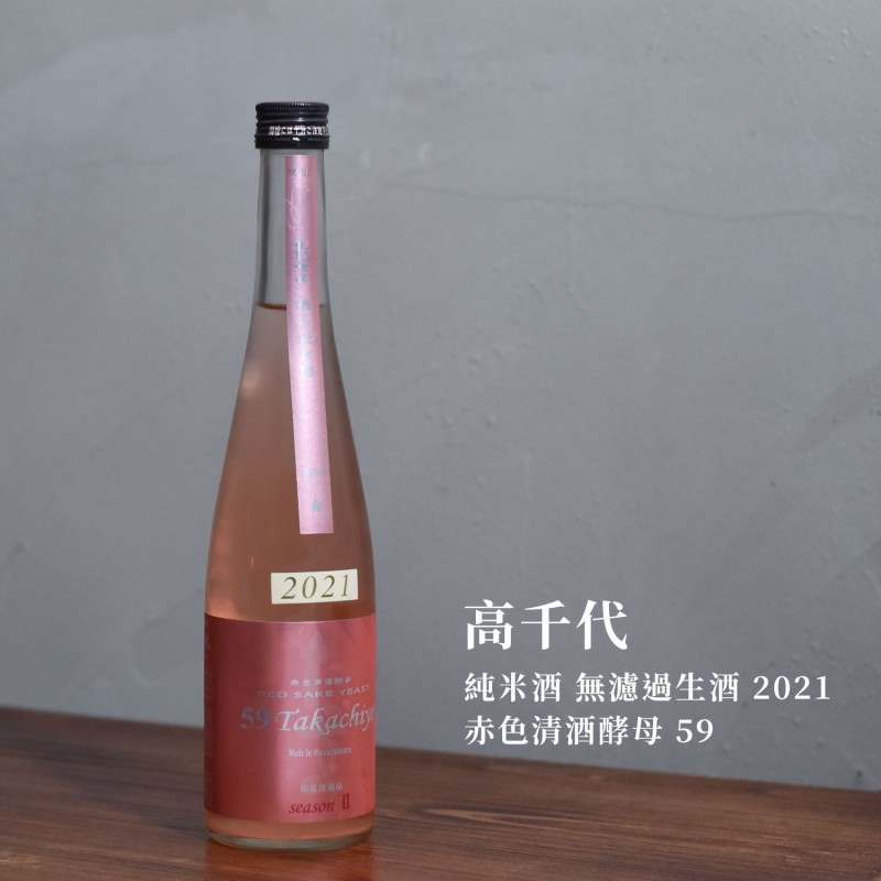 高千代 Takachiyo Junmai Muroka Nama 2021 Red Sake Yeast 59