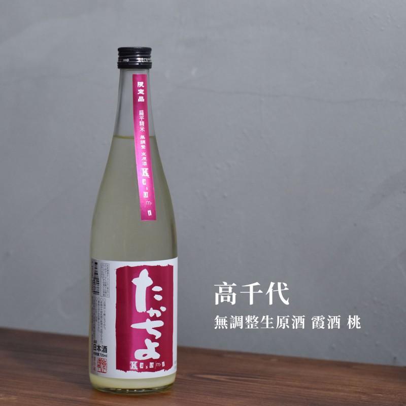 高千代 Takachiyo Muroka Nama Genshu Kasumi Peach Label