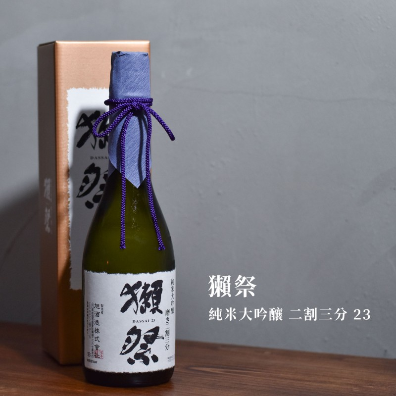 獺祭 Dassai Junmai Daiginjo 23