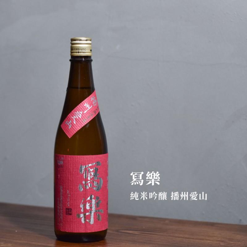 寫樂 Sharaku Jumai Ginjo Banshu Aiyama