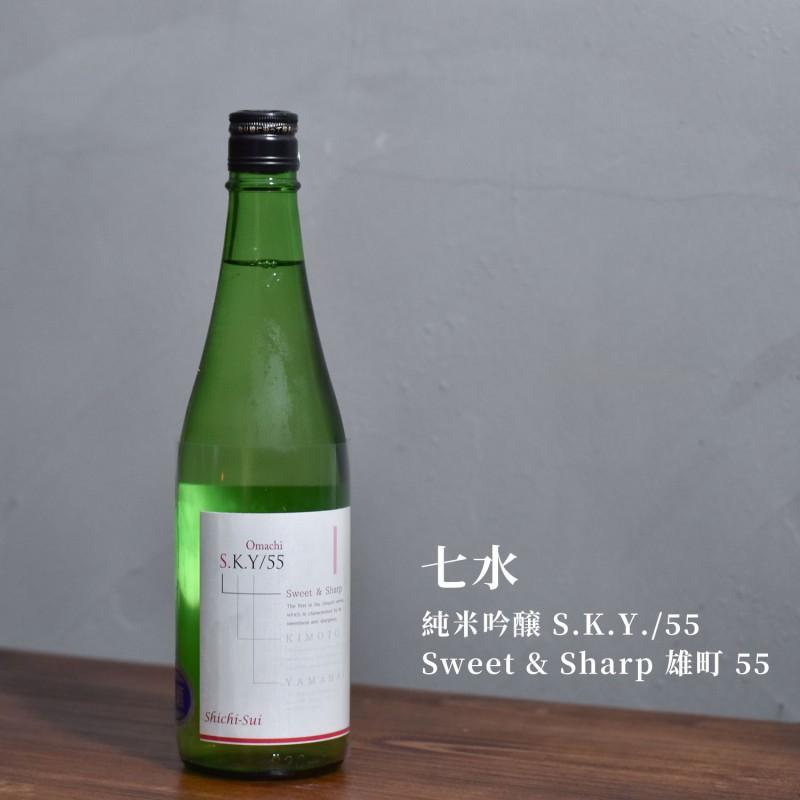 七水 Shichisui Junmai Ginjo S.K.Y.-55 Sweet & Sharp Omachi 55