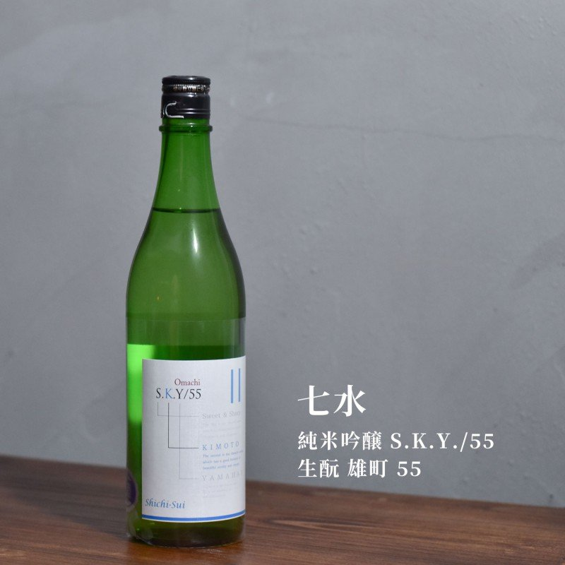 七水 Shichisui Junmai Ginjo S.K.Y.-55 Kimoto Omachi 55